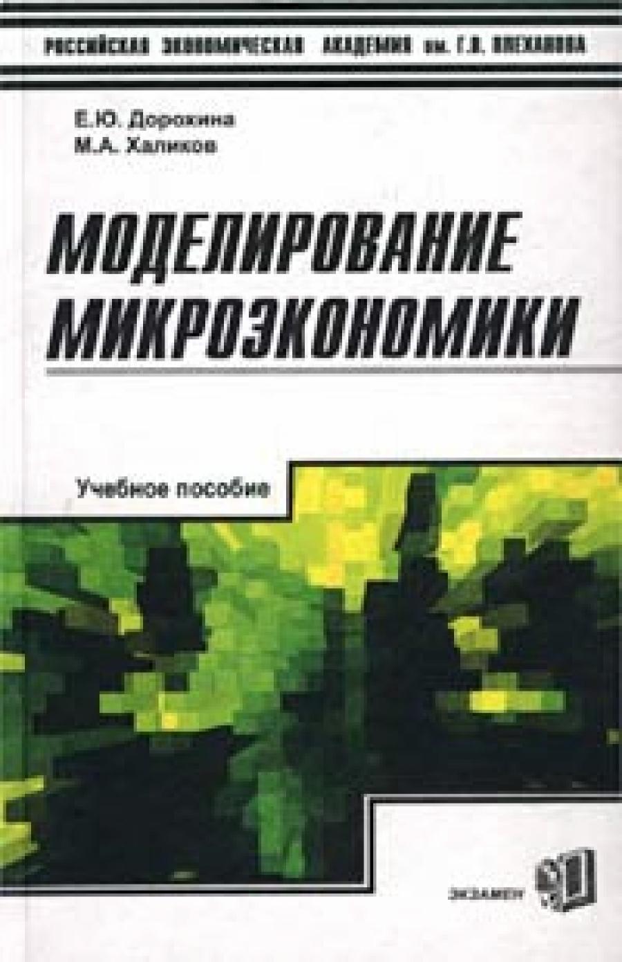 Обложка книги:  дорохина е. ю., халиков м. а. - моделирование микроэкономики