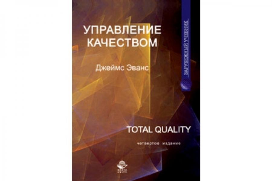 Обложка книги:  эванс дж. - управление качеством