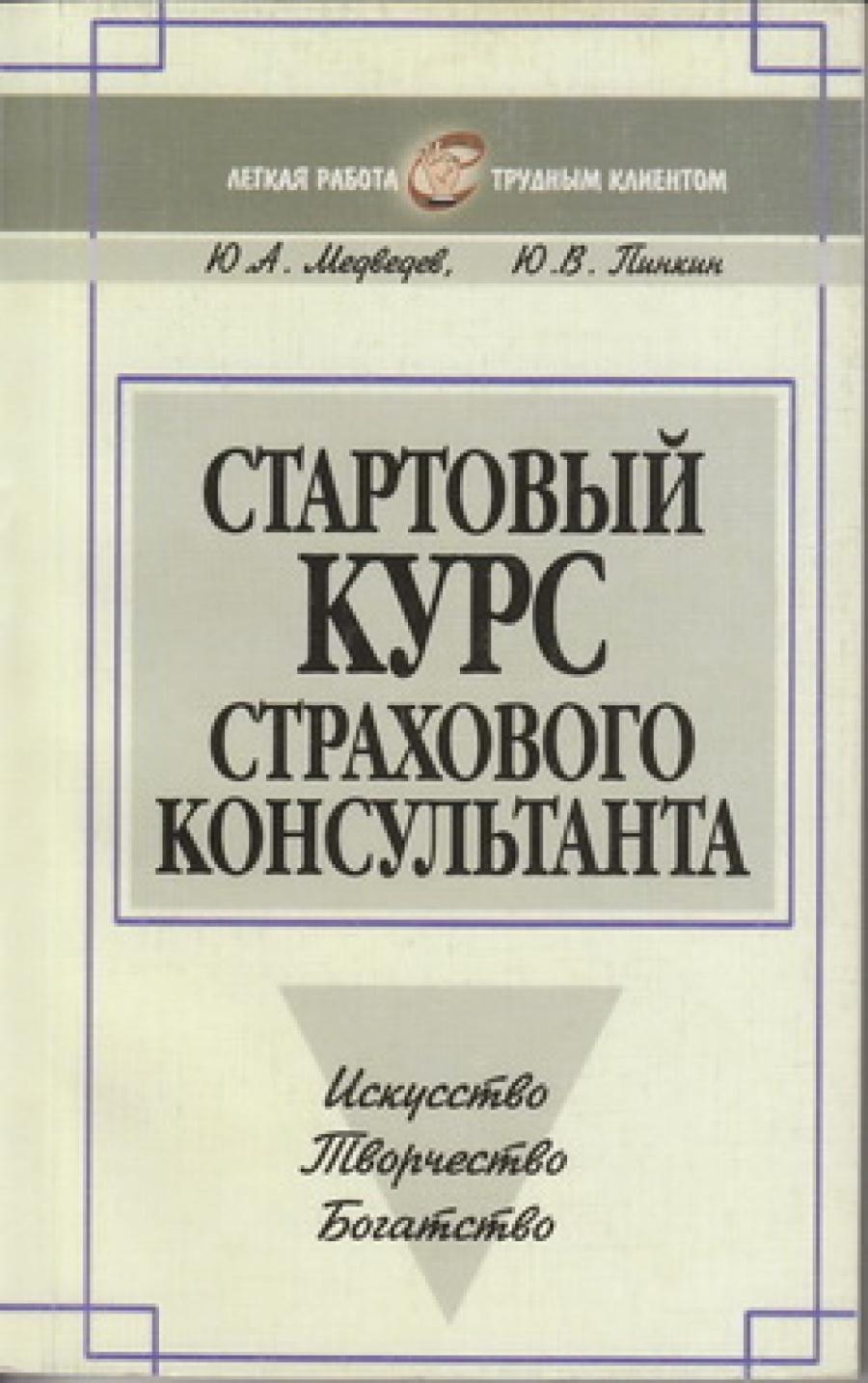 Обложка книги:  медведев ю.а., пинкин ю.в. - стартовый курс страхового консультанта