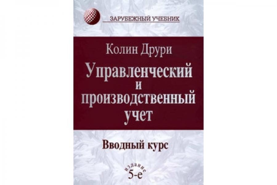 Обложка книги:  друри к. - управленческий и производственный учет. вводный курс. 5-е издание