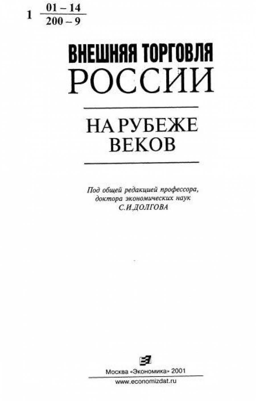 Обложка книги:  с.и .долгов - внешняя торговля россии на рубеже веков