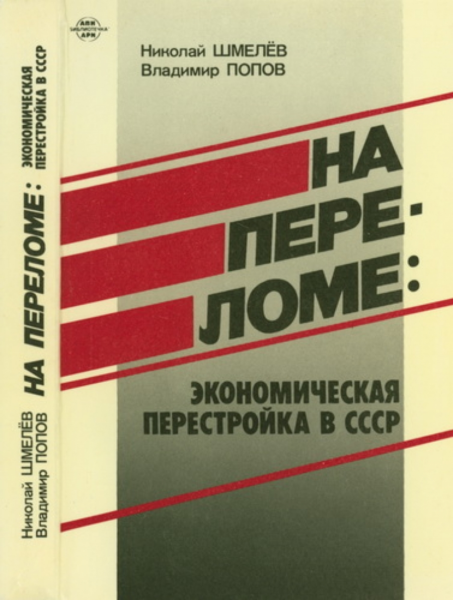 Обложка книги:  шмелев н.п., попов в.в. - на переломе экономическая перестройка в ссср