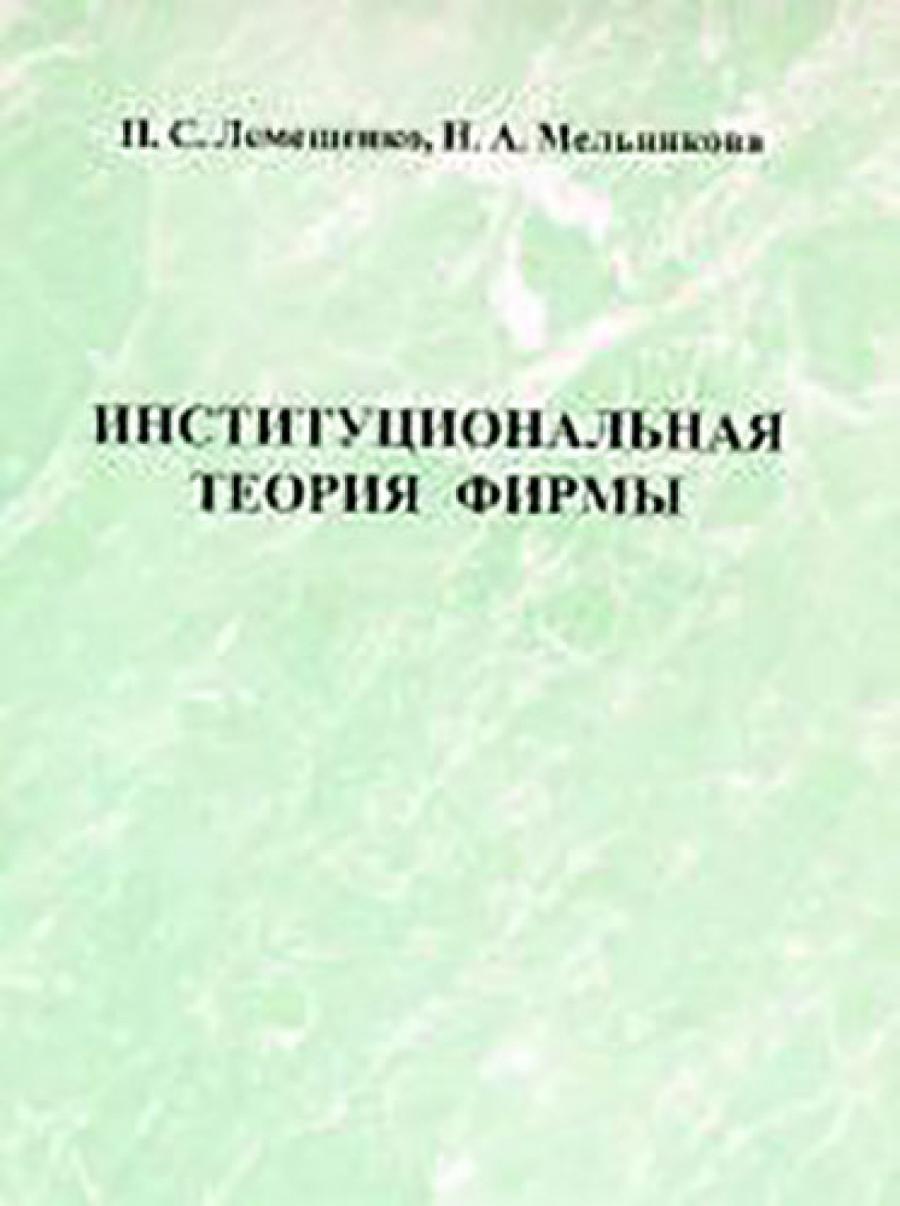 Обложка книги:  лемещенко п.с., мельникова н.а. - институциональная теория фирмы. учебное пособие