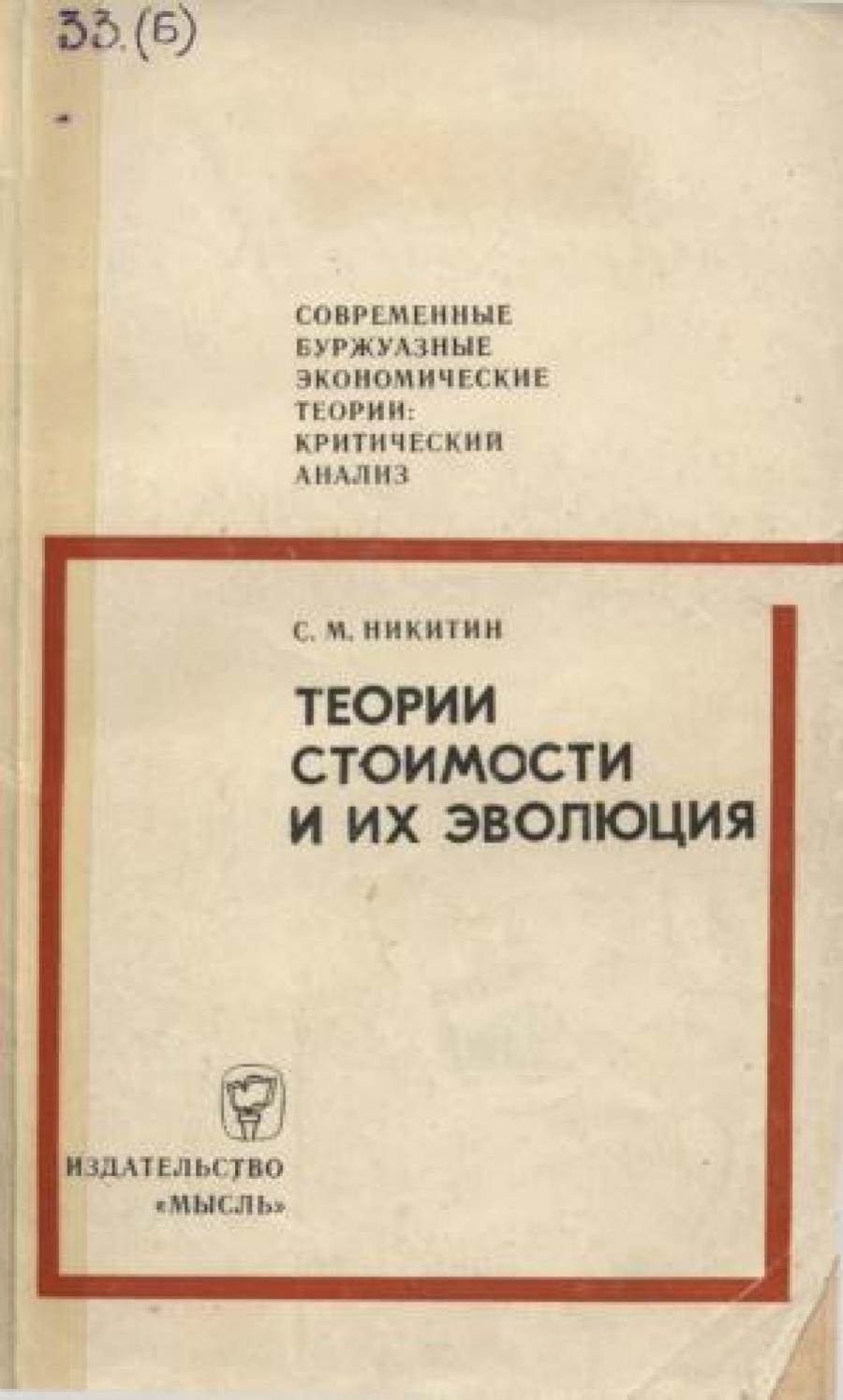 Обложка книги:  никитин с.м. - теории стоимости и их эволюция