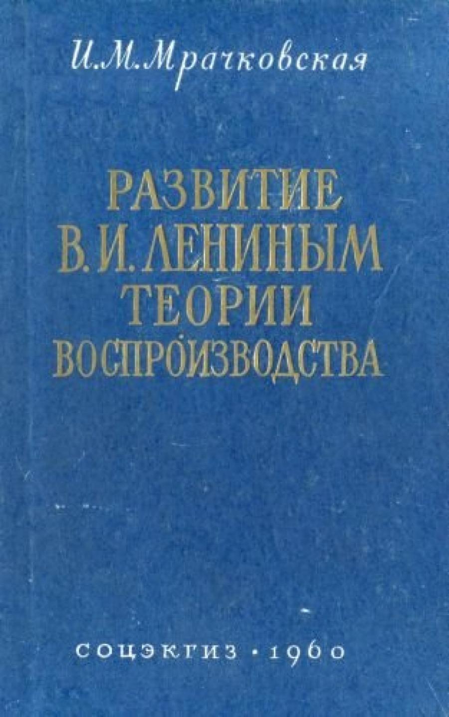 Обложка книги:  мрачковская и. м. - развитие в. и. лениным марксистской теории воспроизводства