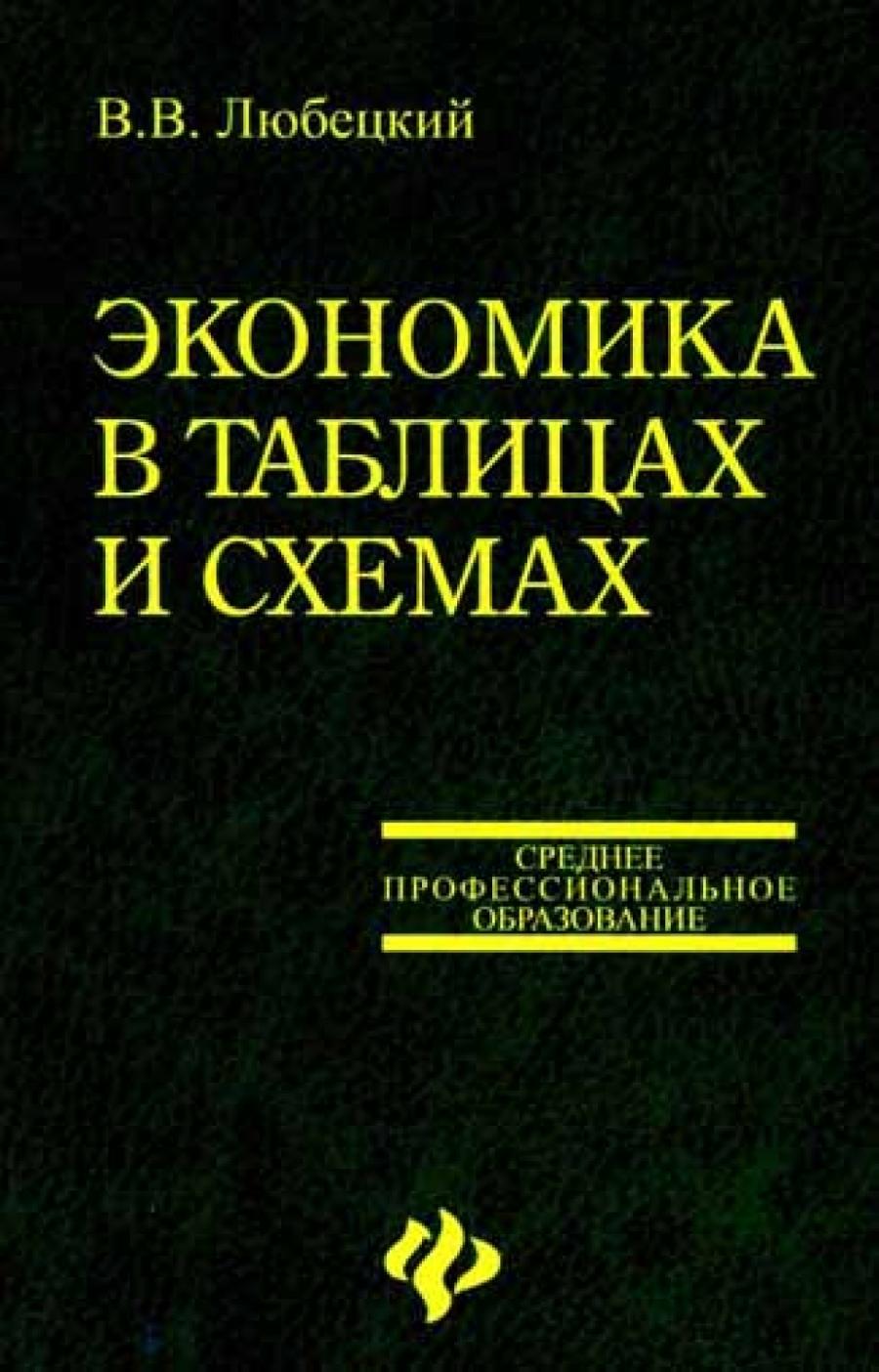 Обложка книги:  любецкий в.в. - экономика в таблицах и схемах