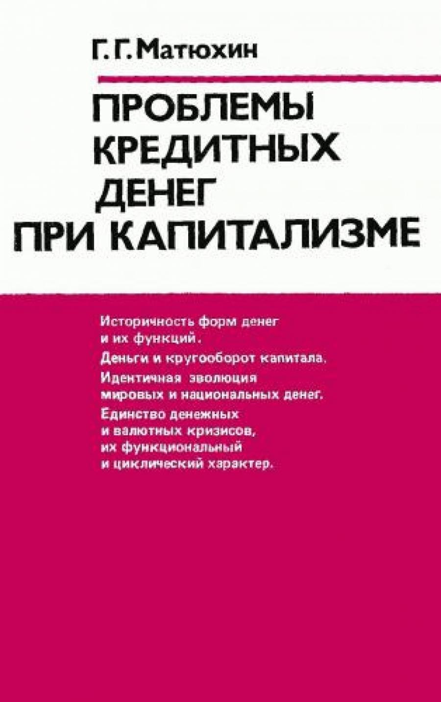 Обложка книги:  матюхин г.г. - проблемы кредитных денег при капитализме