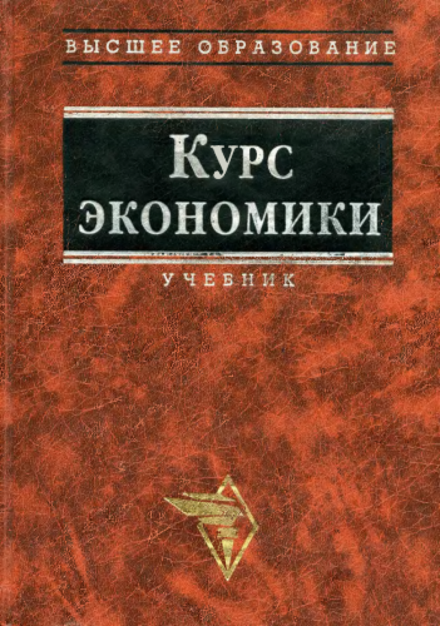 Обложка книги:  райзберг б. а., благодатин а. а. и др. - курс экономики