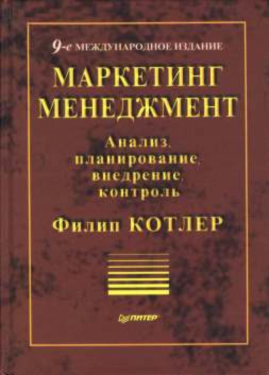 Обложка книги:  теория и практика менеджмента - котлер ф. - маркетинг менеджмент