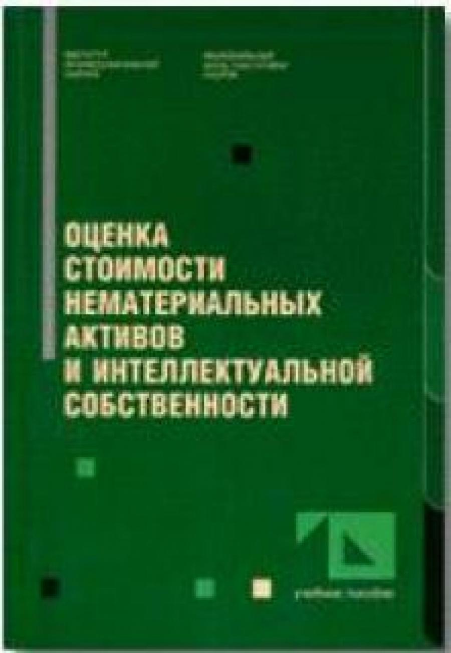 Обложка книги:  козырев а. н. , макаров в. л. - оценка стоимости нематериальных активов и интеллектуальной собственности