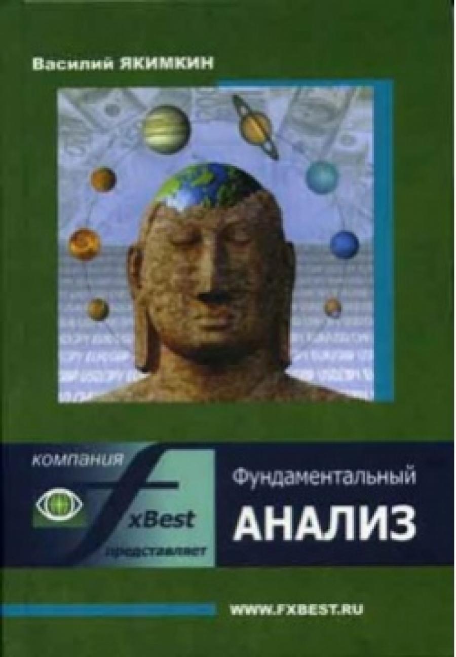 Обложка книги:  в. якимкин - фундаментальный анализ