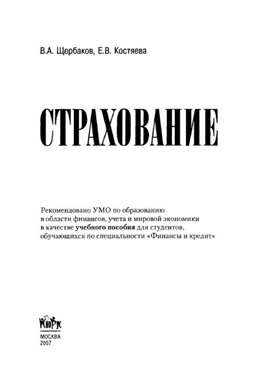 Обложка книги:  щербаков в.а., костяева е.в. - страхование