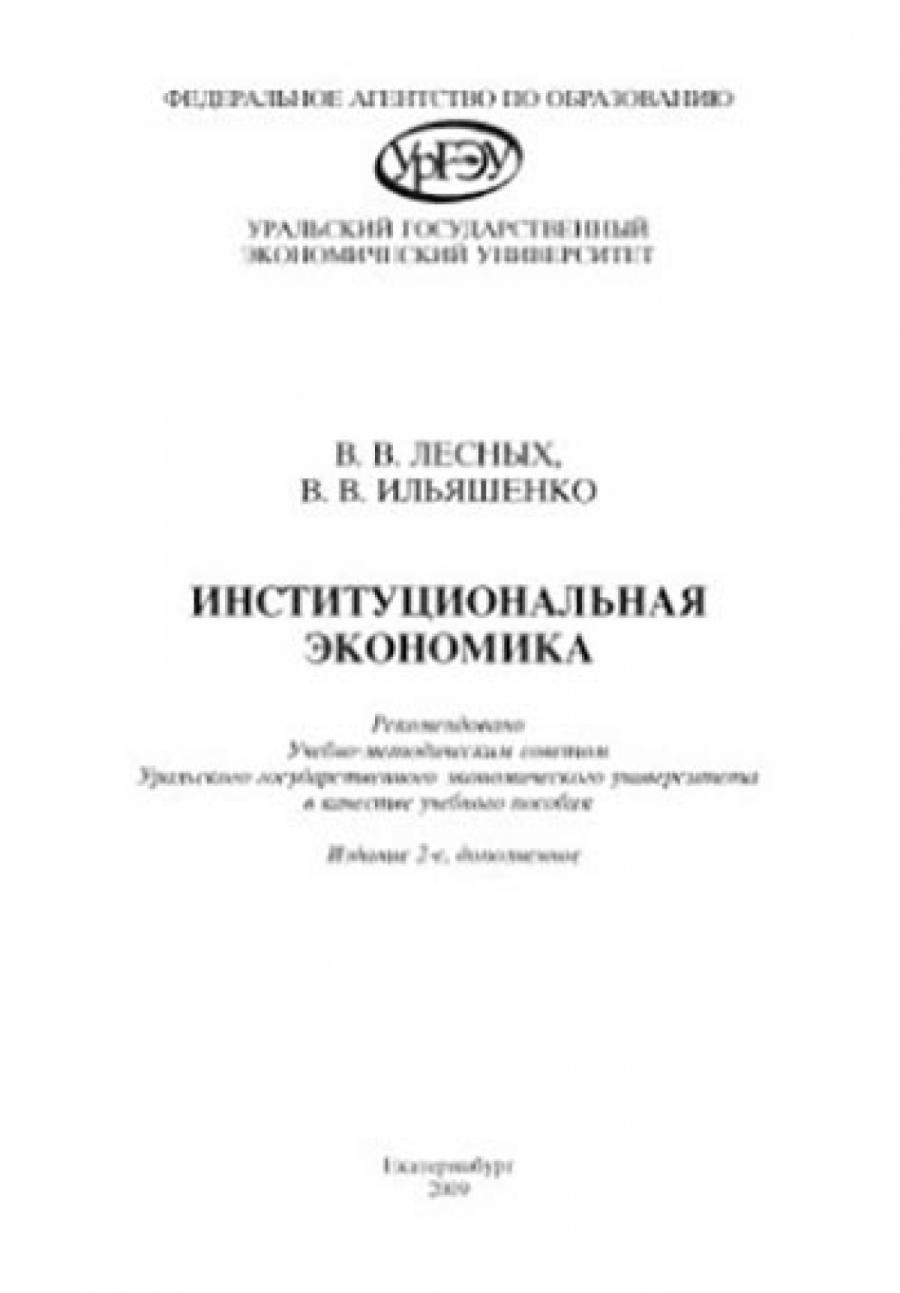 Обложка книги:  лесных в.в., ильяшенко в. в. - институциональная экономика. учебное пособие