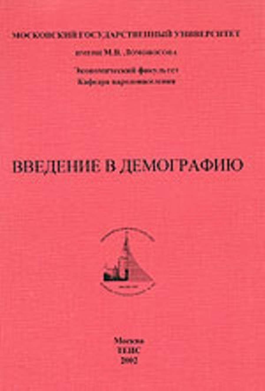Обложка книги:  в.а. ионцев, а.а. саградов - введение в демографию