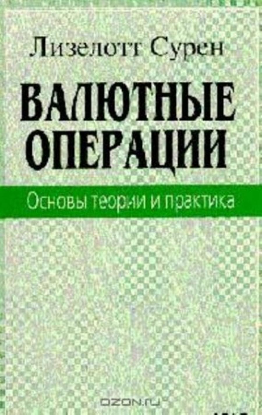 Обложка книги:  сурен лизелотт - валютные операции. основы теории и практика