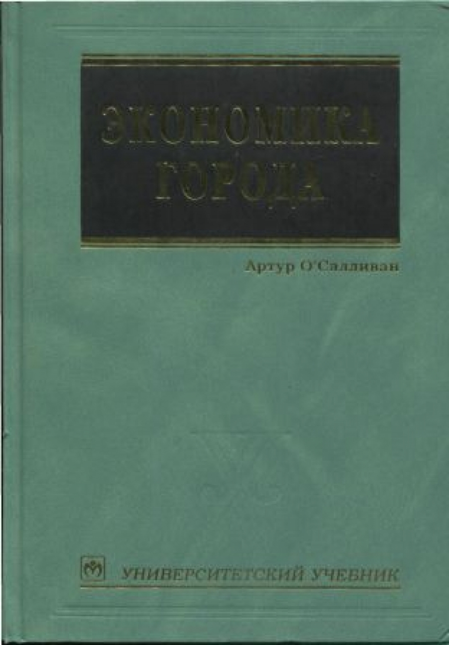Обложка книги:  о'салливан а. - экономика города