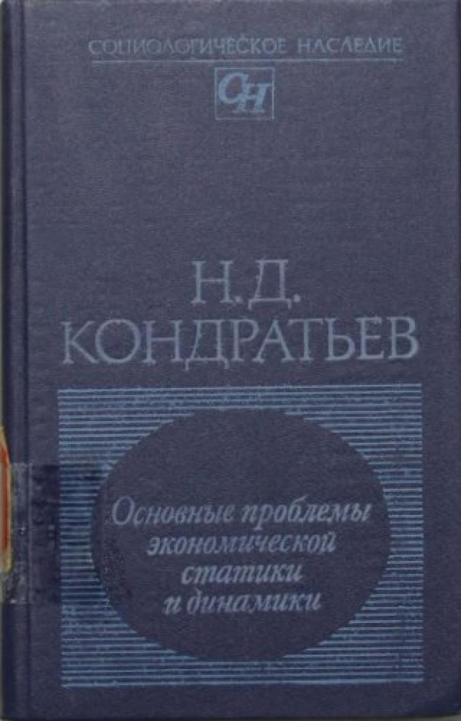 Обложка книги:  кондратьев н.д. - основные проблемы экономической статики и динамики. предварительный эскиз