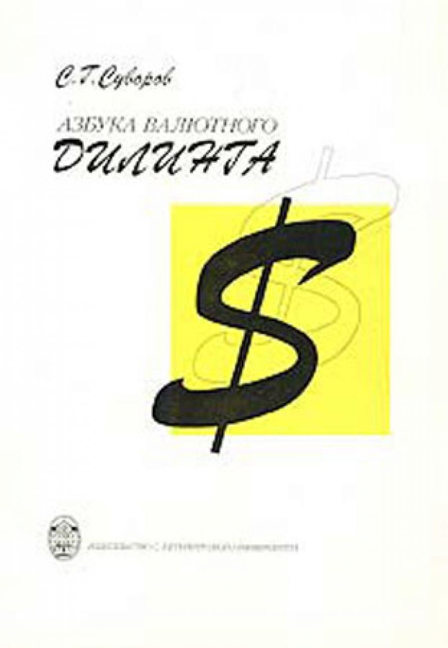 Обложка книги:  с. г. суворов - азбука валютного дилинга.