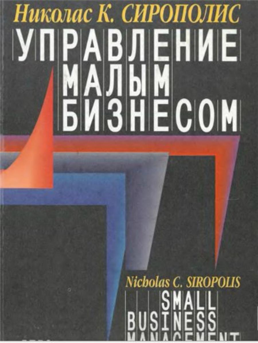 Обложка книги:  николас к. сирополис - управление малым бизнесом