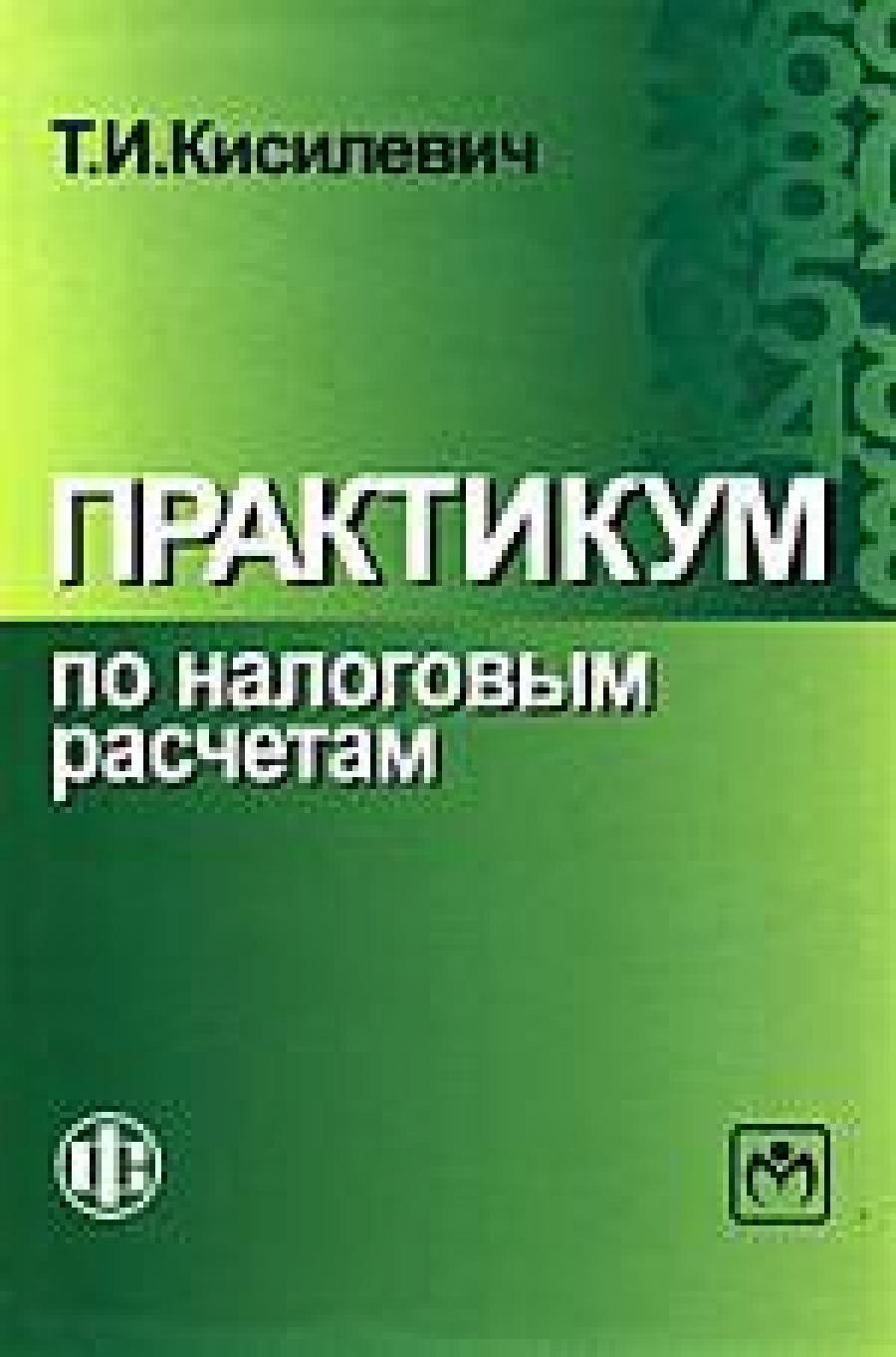 Обложка книги:  кисилевич т.и. - практикум по налоговым расчетам