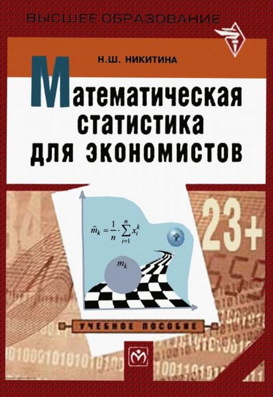 Обложка книги:  никитина н.ш. - математическая статистика для экономистов