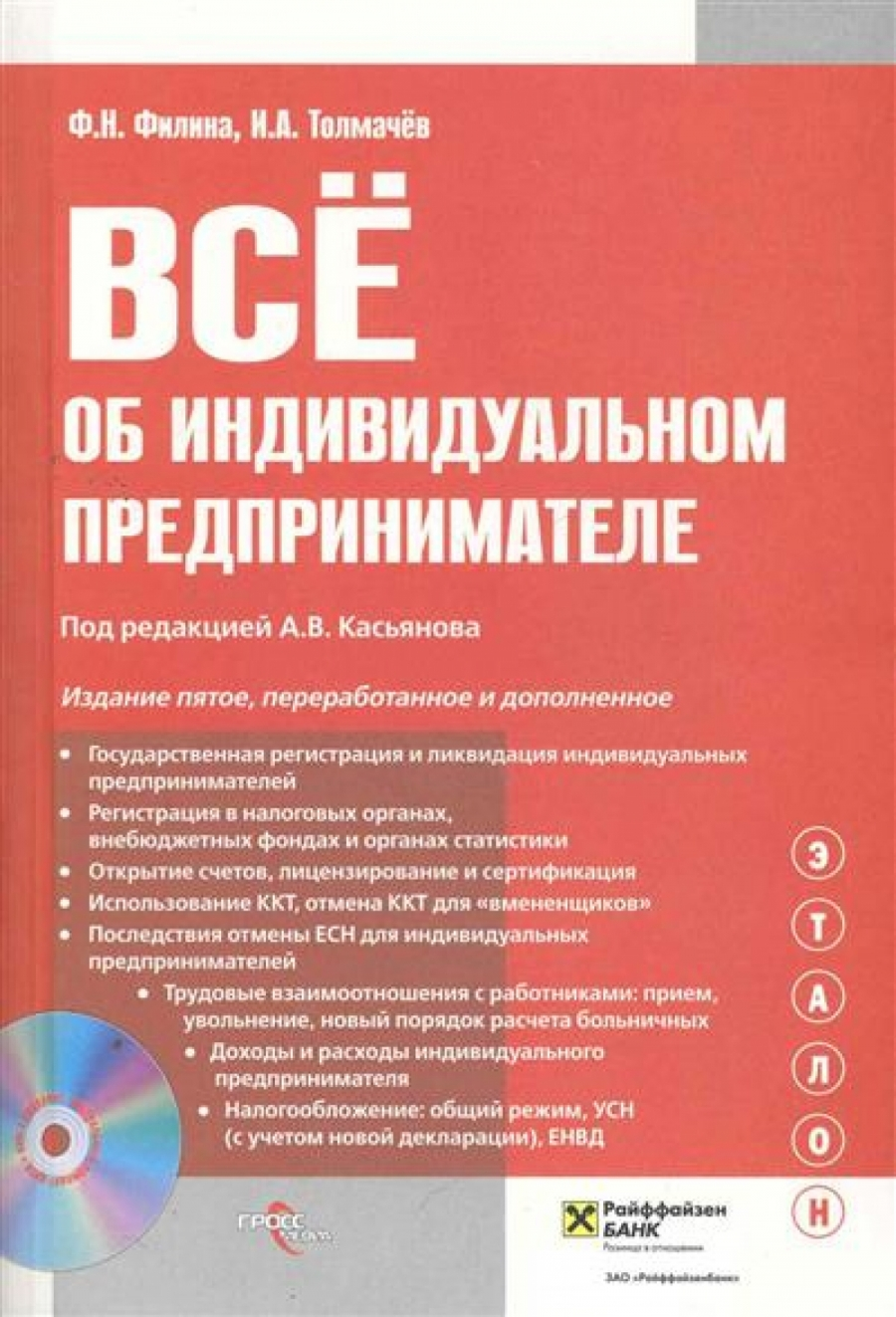 Обложка книги:  филина ф. н. - всё об индивидуальном предпринимателе
