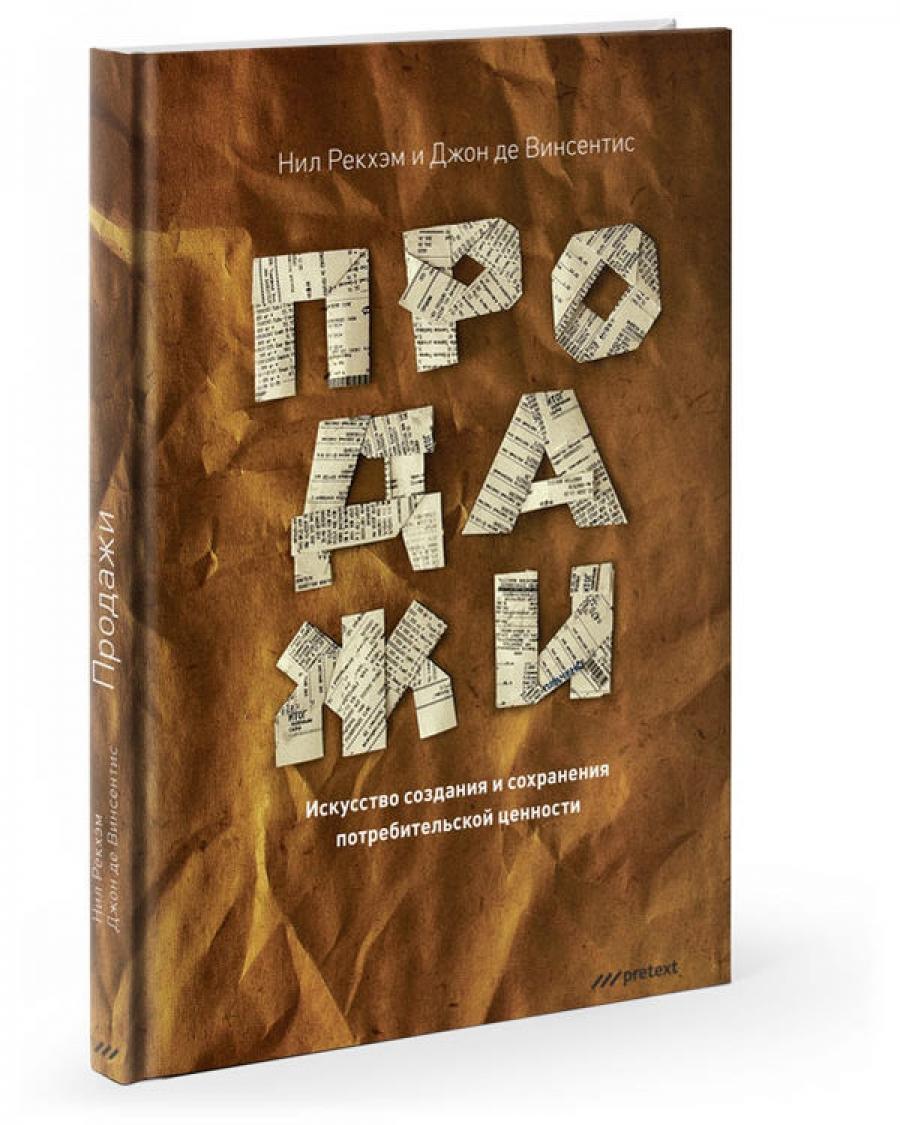 Обложка книги:  тренинг-центр - современные продажи.ловушки для клиентов. рабочая тетрадь для тренинга