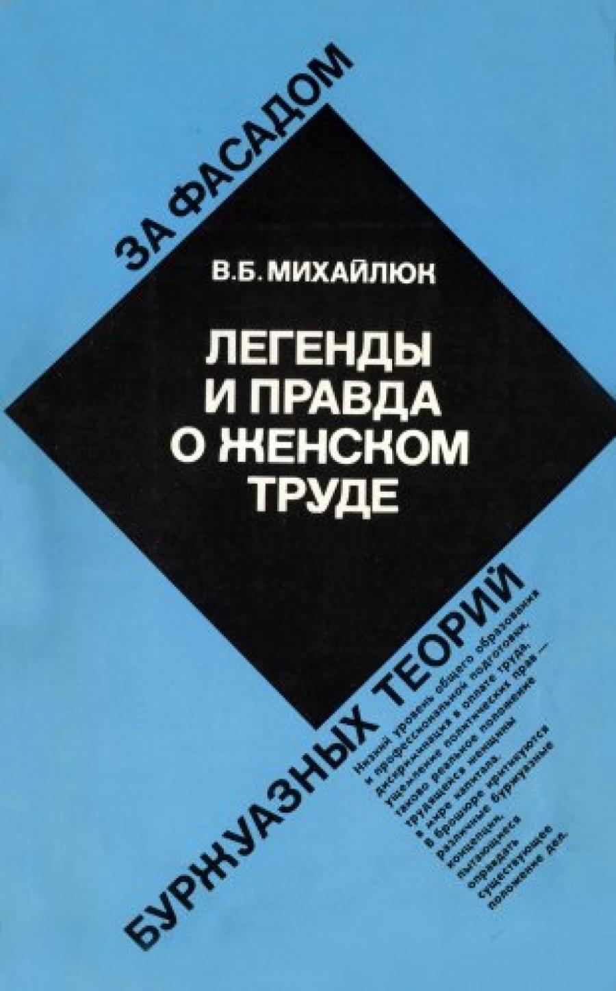 Обложка книги:  михайлюк в.б. - легенды и правда о женском труде