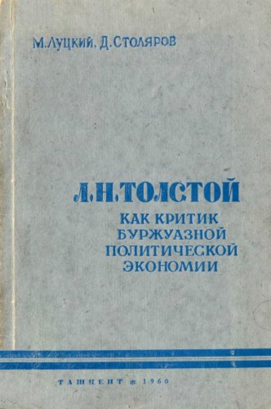 Обложка книги:  луцкий м., столяров д. - л.н. толстой как критик буржуазной политической экономии (djvu)