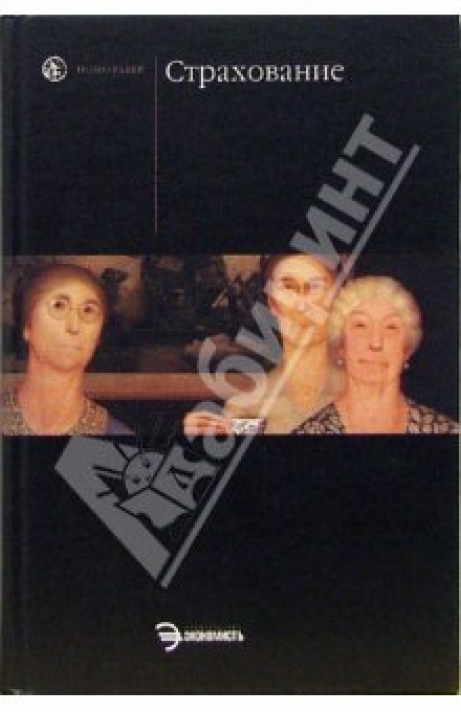 Обложка книги:  татьяна аркадьевна федорова - страхование