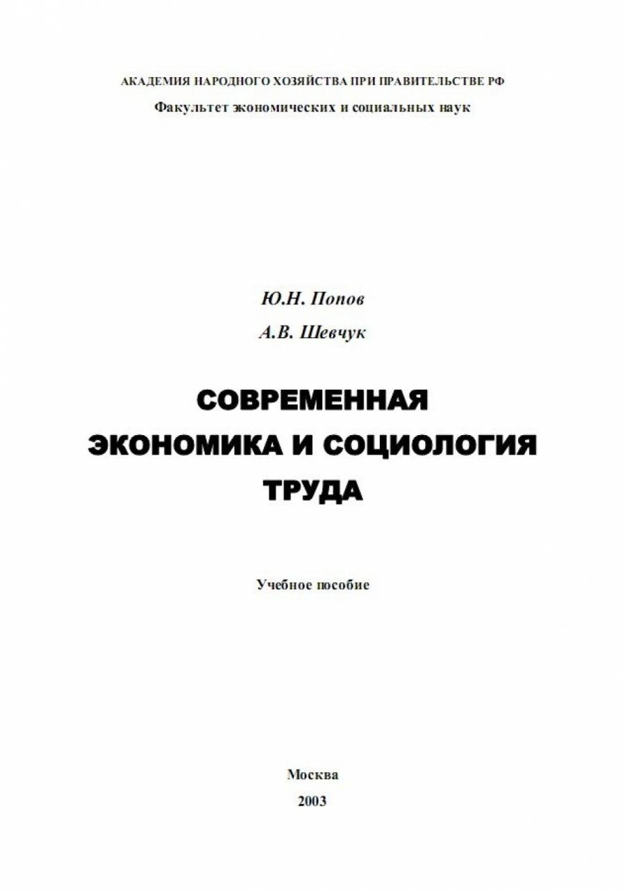 Обложка книги:  ю.н. попов, а.в. шевчук - современная экономика и социология труда