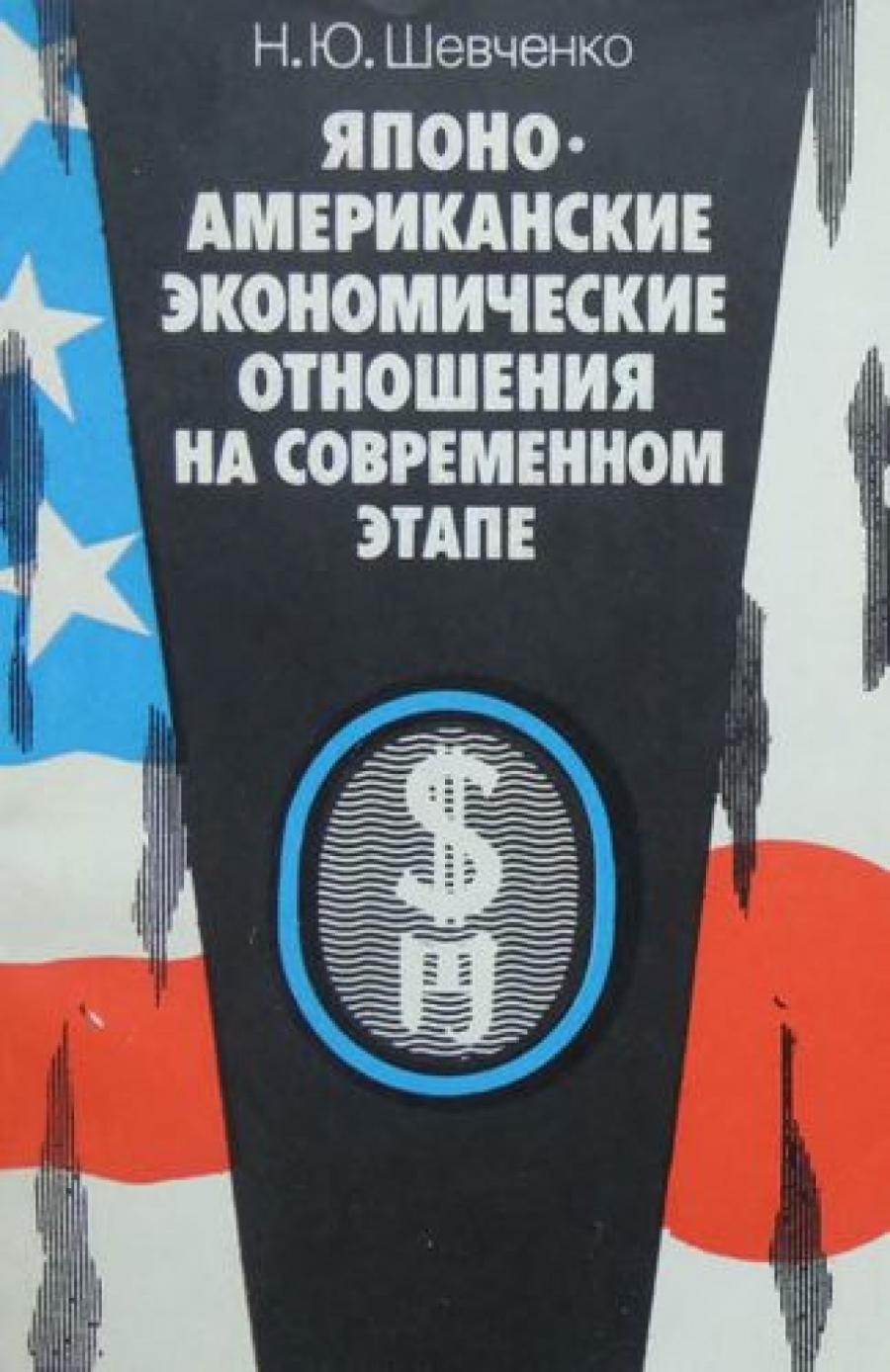 Обложка книги:  шевченко н.ю. - японо-американские экономические отношения на современном этапе