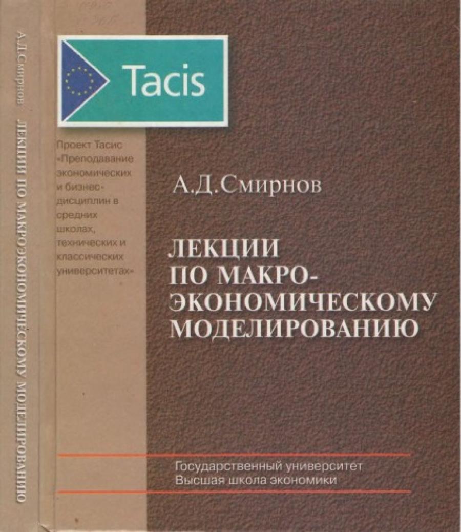 Обложка книги:  смирнов а.д. - лекции по макроэкономическому моделированию