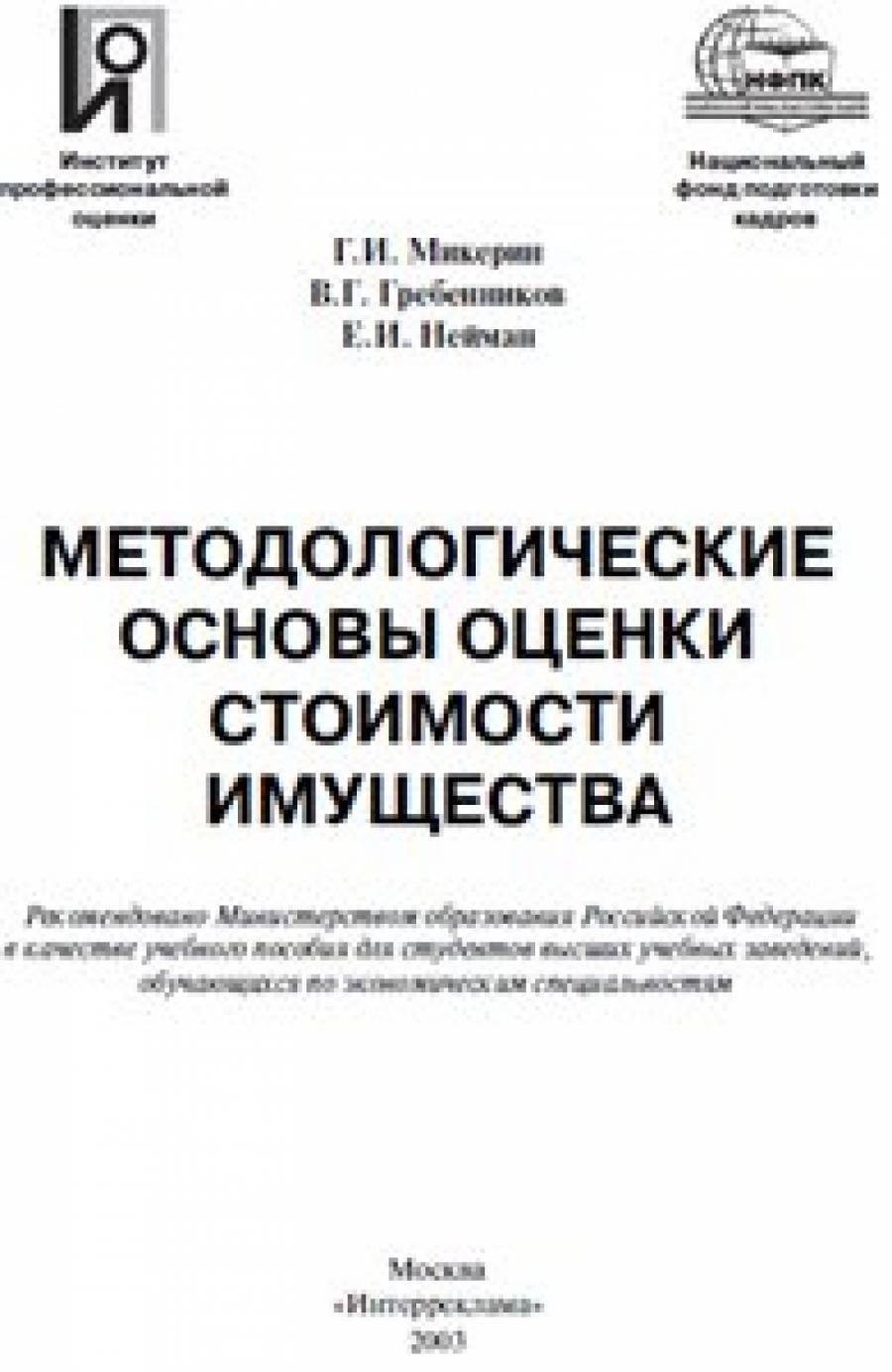 Обложка книги:  микерин г. и. , гребенников в. г. , нейман е. и. - методологические основы оценки стоимости имущества