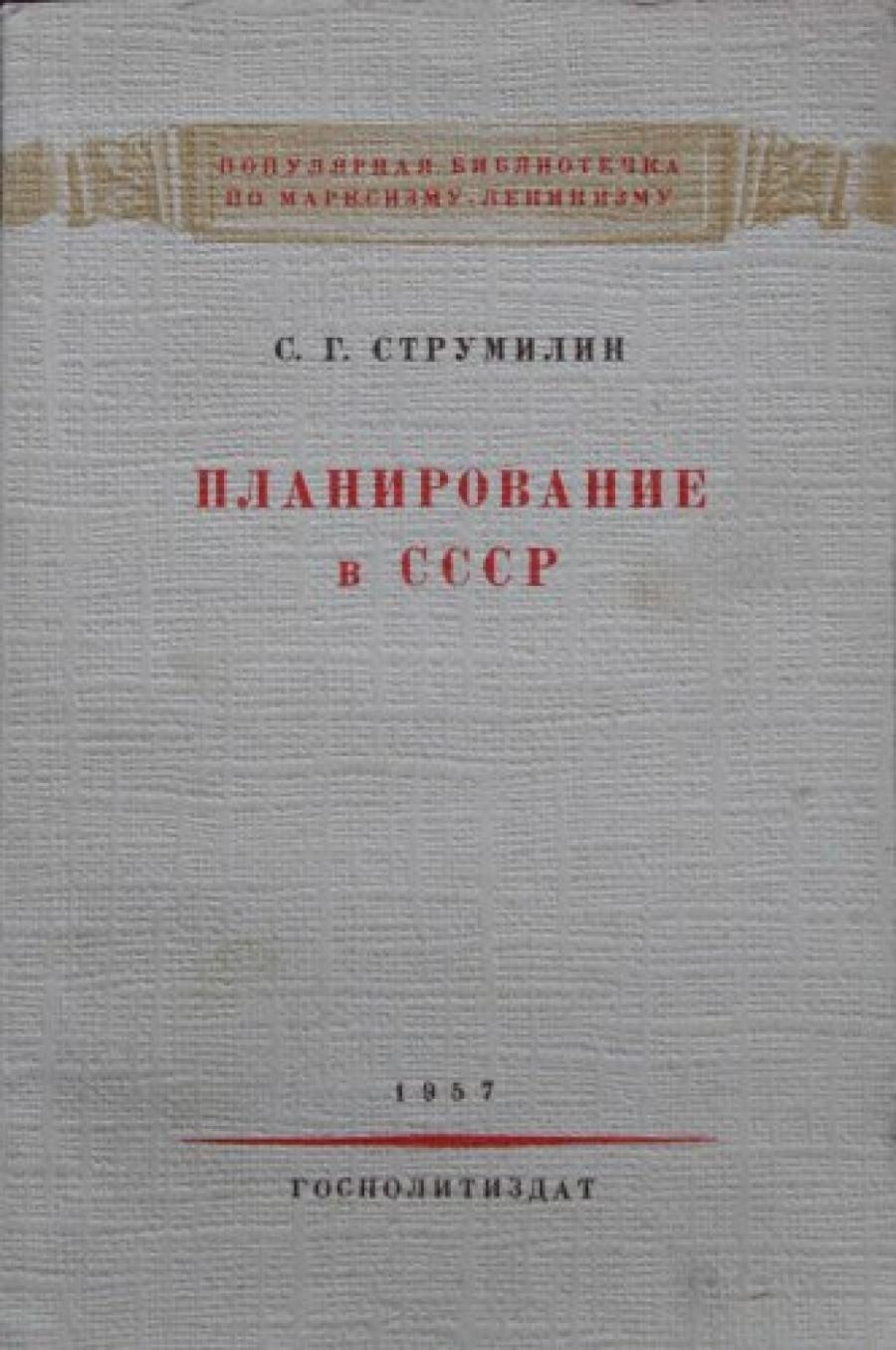 Обложка книги:  струмилин с.г. - планирование в ссср