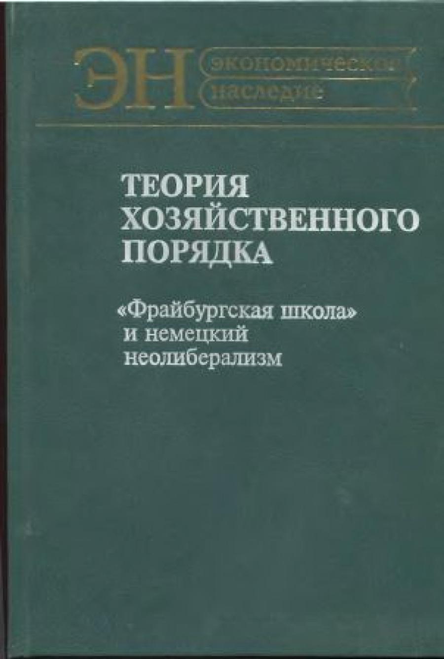 Обложка книги:  гутник в. - теория хозяйственного порядка. фрайбургская школа и немецкий неолиберализм
