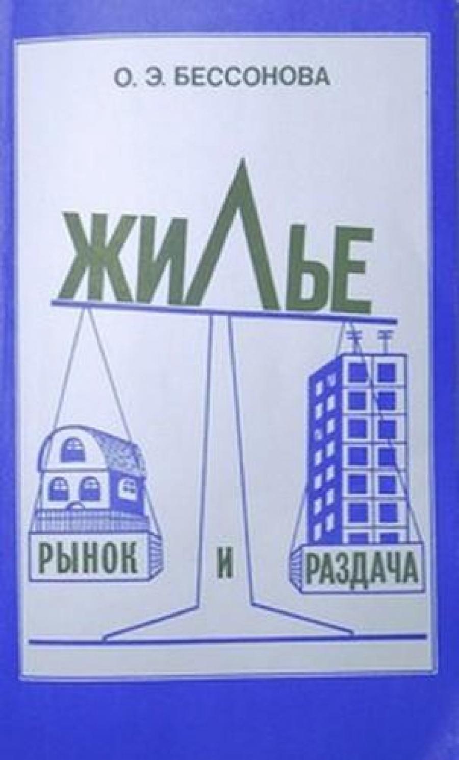 Обложка книги:  бессонова о.э. - жилье. рынок и раздача
