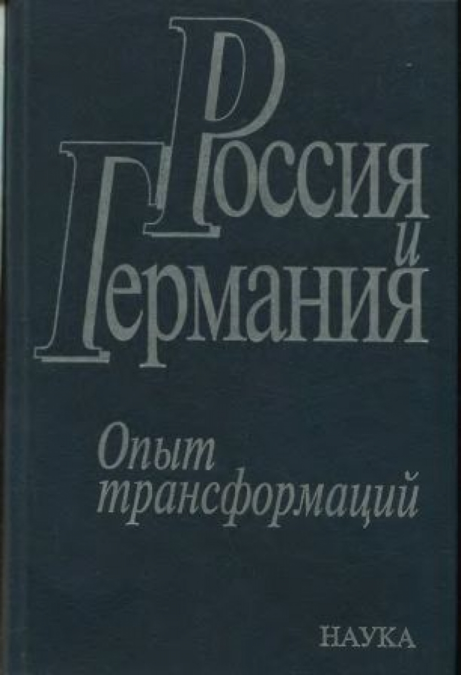 Обложка книги:  дряхлов н.и. - россия и германия. опыт трансформаций