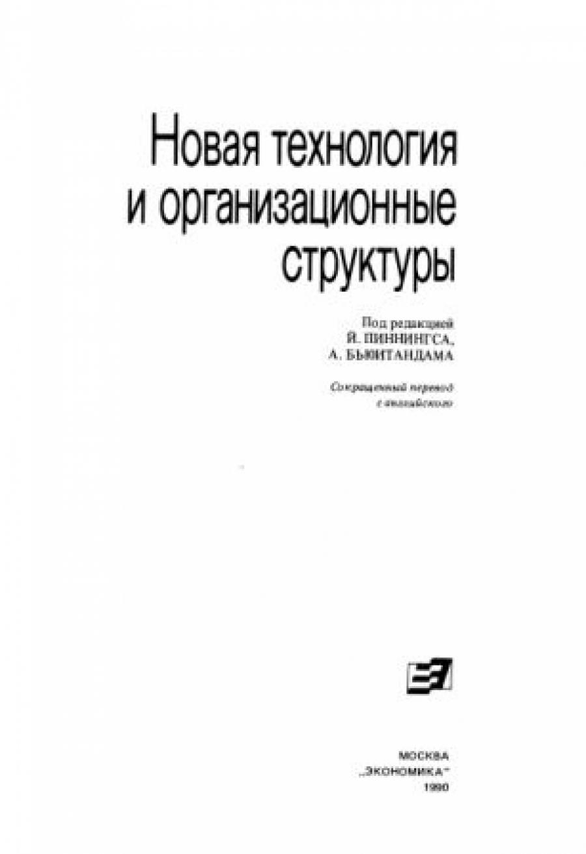 Обложка книги:  пиннингс й. (ред.) - новая технология и организационные структуры