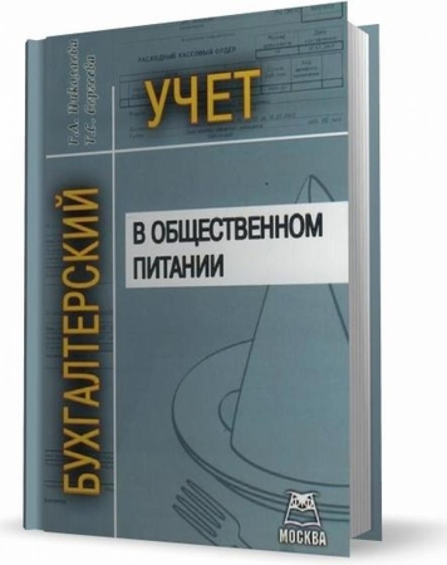 Обложка книги:  николаева г.а., сергеева т.с. - бухгалтерский учет в общественном питании