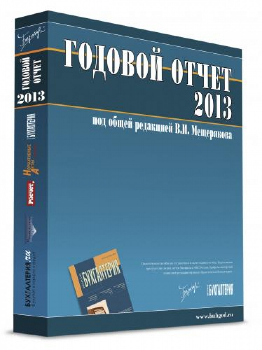 Обложка книги:  в.и.мещеряков - годовой отчет - 2013