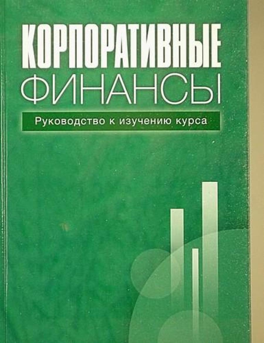 Обложка книги:  ивашковская и.в. и др. - корпоративные финансы. руководство к изучению курса
