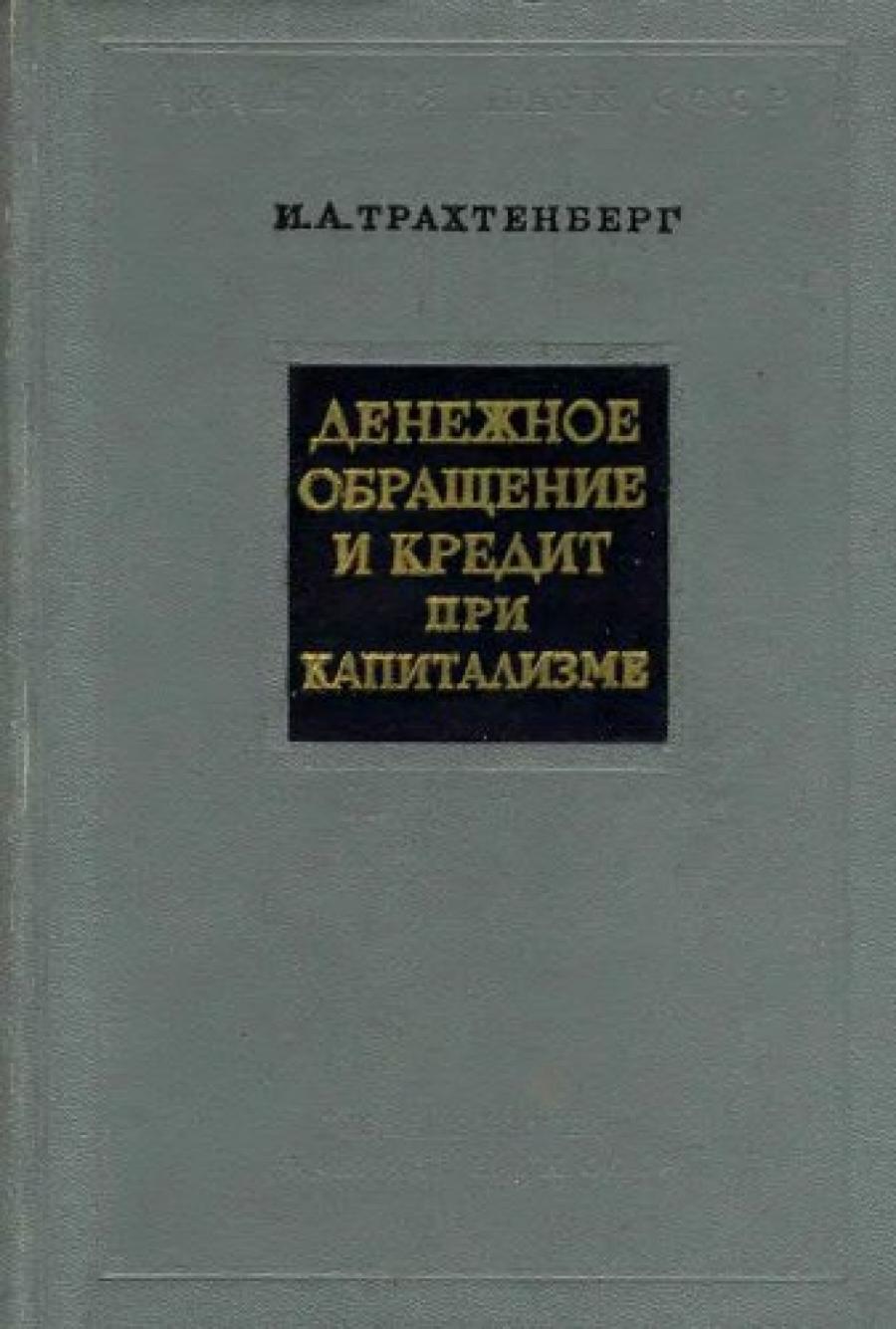Обложка книги:  трахтенберг и.а. - денежное обращение и кредит при капитализме