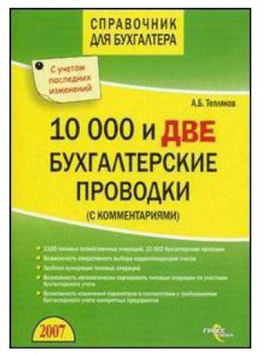 Обложка книги:  тепляков а.б. - 10000 и две бухгалтерские проводки (с комментариями)