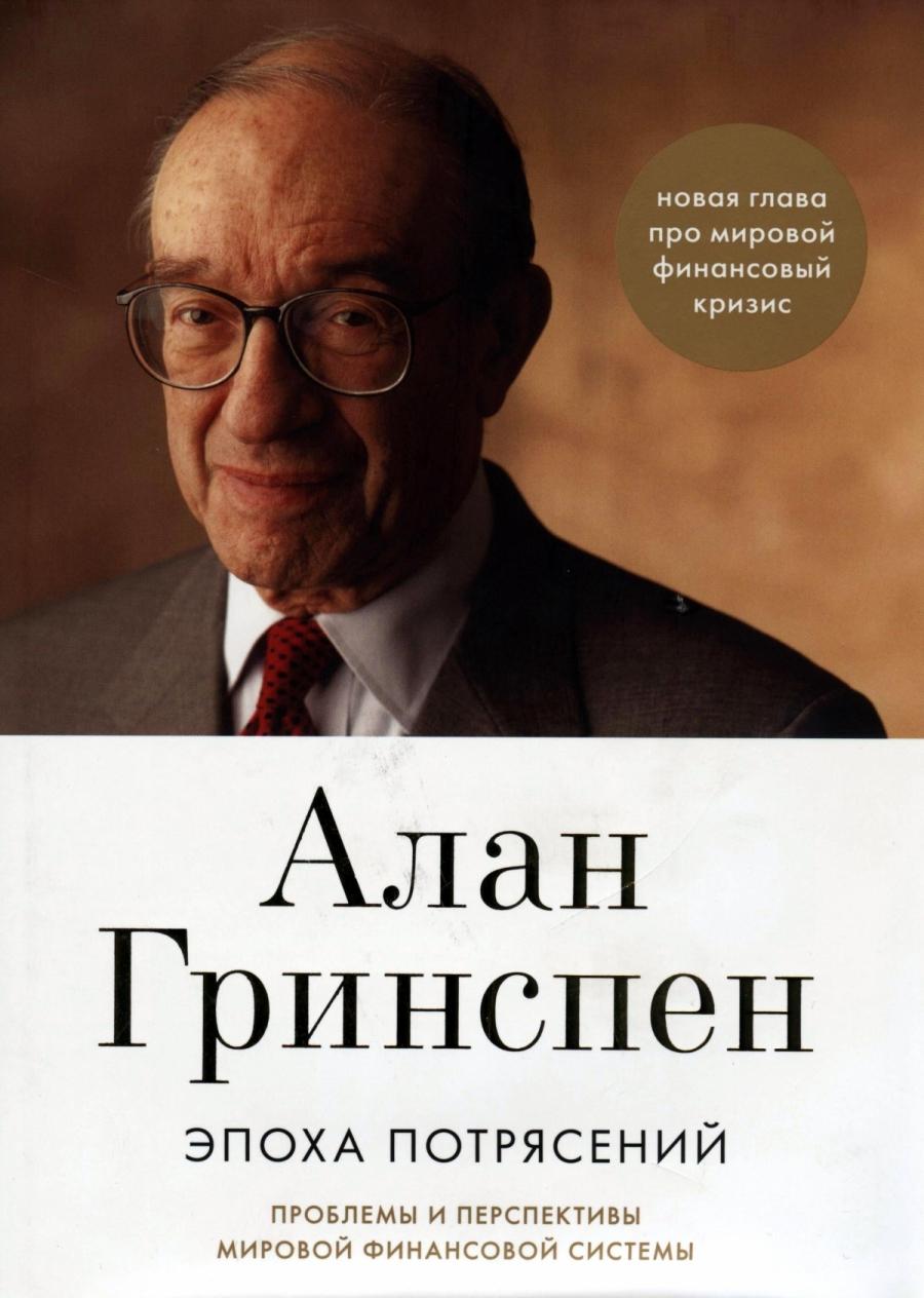 Обложка книги:  алан гринспен - эпоха потрясений. проблемы и перспективы мировой финансовой системы