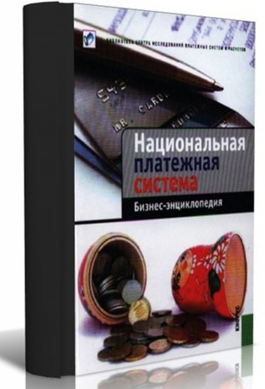Обложка книги:  воронин а.с. - национальная платежная система. бизнес-энциклопедия