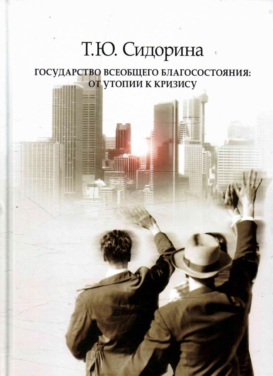 Обложка книги:  сидорина т.ю. - государство всеобщего благосостояния. от утопии к кризису