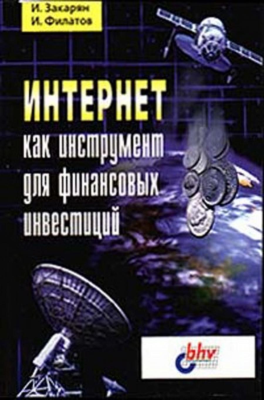 Обложка книги:  закарян и., филатов и. - интернет как инструмент для финансовых инвестиций