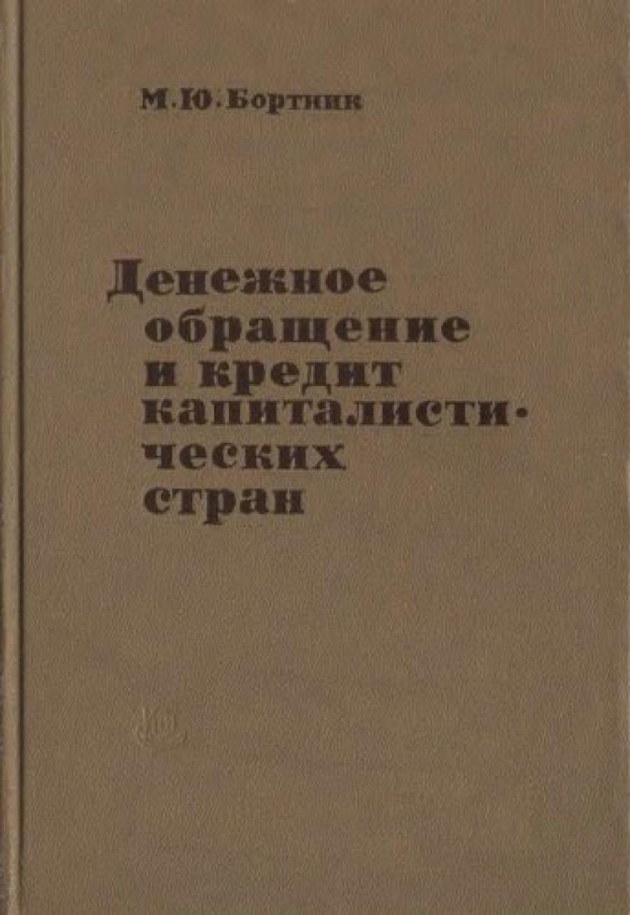 Обложка книги:  бортник м.ю. - денежное обращение и кредит капиталистических стран