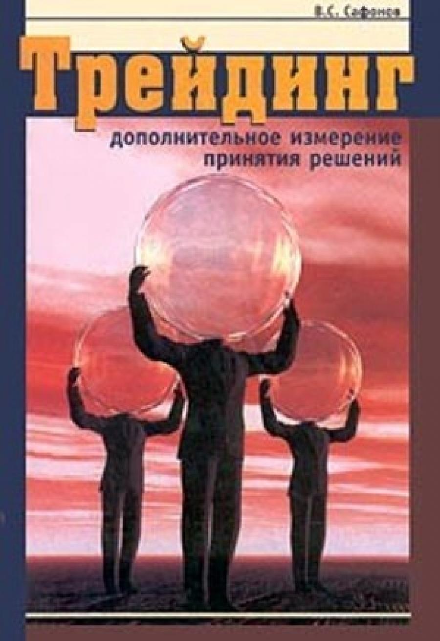 Обложка книги:  в. с. сафонов - трейдинг. дополнительное измерение принятия решений